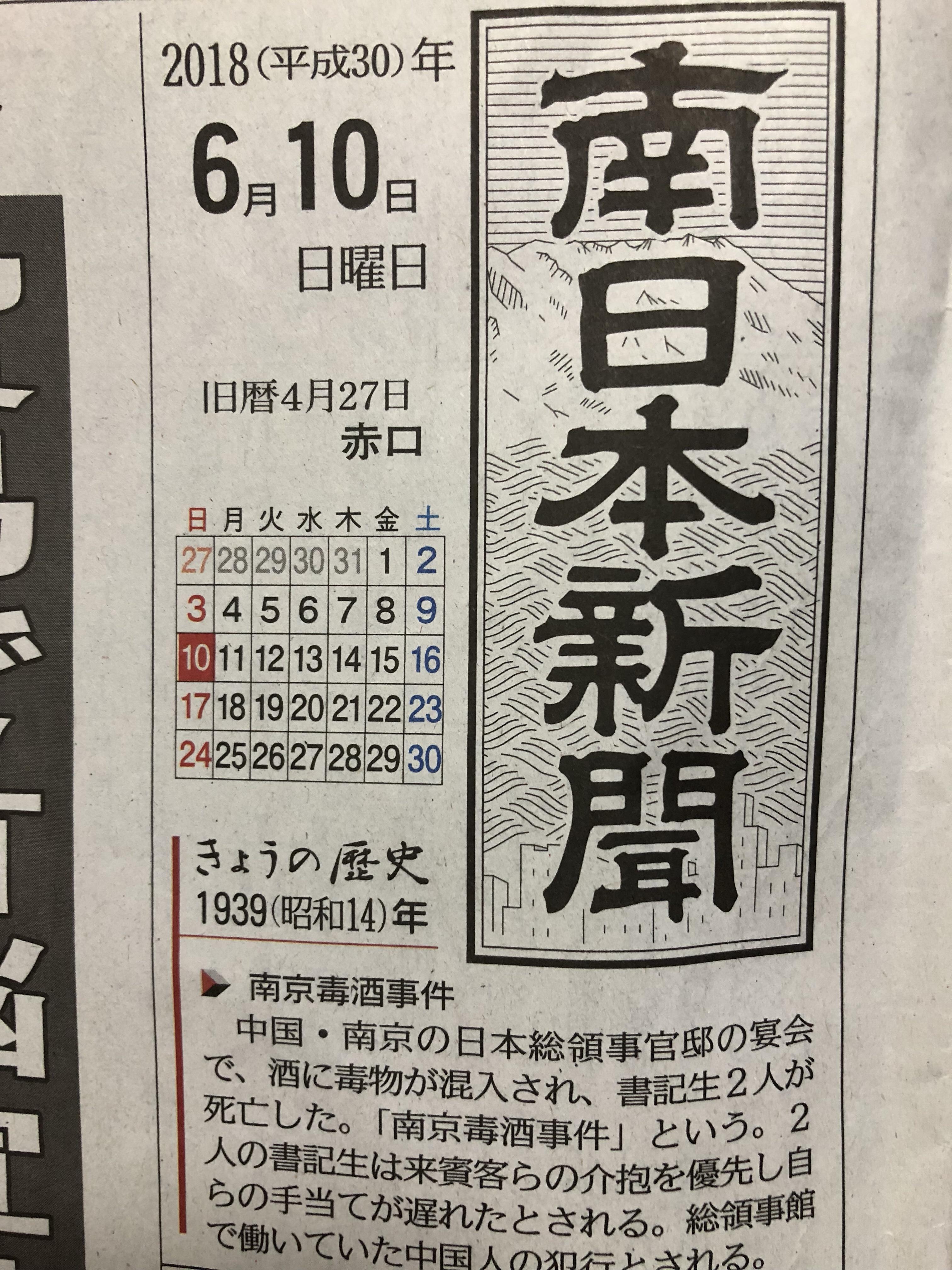 南京総領事館毒酒事件